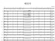 깔끔한 악보제작 (사보/이조/오케스트레이션 편곡)드립니다.