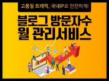 [7월 말까지 할인 이벤트 중] 저품질X, 고품질 국내ip 블로그 방문자 관리해드립니다.