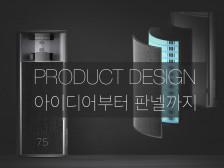[제품 디자인] 아이디어, 모델링, 렌더링, 포토샵 리터칭까지 도와드립니다.