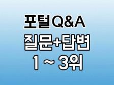 [질문+답변] 상위노출 (1회성/월보장) 해드립니다.