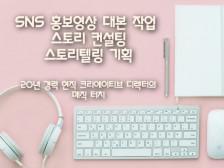 SNS 홍보 마케팅 영상 대본 작업해드립니다.