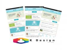 모바일 웹, 앱 디자인 해드립니다.
