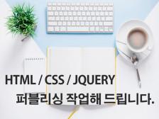 디자인 작업(html / css / jquery)퍼블리싱 작업해드립니다.