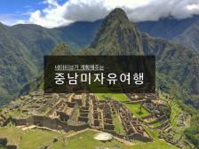 (일정 계획, 경비절약 팁, 이동수단, 숙소예약, 필수표현) 남미 여행 준비 도와드립니다.