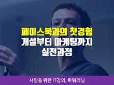 페이스북과의 첫 경험, 개설부터 마케팅까지 실전과정을 코칭해드립니다.