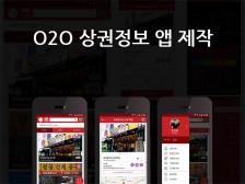 O2O 상권정보 앱 제작해드립니다.
