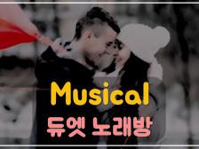 남녀 뮤지컬 배우가 함께 뮤지컬 듀엣 노래를 완성해드립니다.