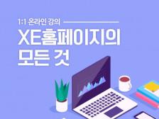 [온라인] XE 홈페이지 필요한 부분만 콕 ! 찝은 족집게 강의해드립니다.