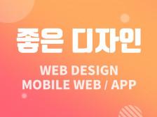 [에이전시실무] 웹디자인/앱디자인 제작해드립니다.