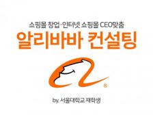 쇼핑몰 창업 / 인터넷 쇼핑몰 CEO를 위한 알리바바 컨설팅 해드립니다.