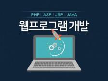 PHP, ASP, JSP, JAVA 웹프로그램 개발해드립니다.