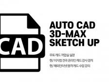 auto cad/3d-max/sketch up : 한번에 제대로 배우고 똑바로 알게 해드립니다.