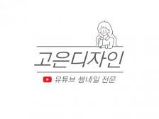 예쁜 유튜브 썸네일, 채널아트 만들어드립니다.
