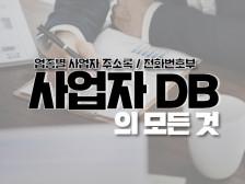 (이벤트 1+1) 국내업종별 최신사업자 DB 제공 (매달 업데이트)드립니다.