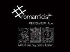 """#romanticist """"타로 원데이클래스""""타로레슨 해드립니다."""