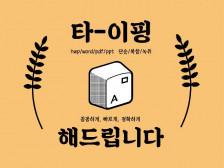 [모든형식가능] 한국어, 영어, 일본어 : 내 일처럼 꼼꼼하게 타이핑해드립니다.