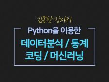 Python 실무 빅데이터 분석 교육해드립니다.