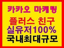 전문기업) 카카오톡 플러스친구 실유저100% 활성화 가입 마케팅드립니다.