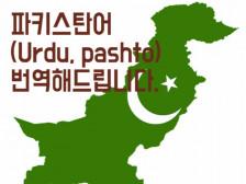 파키스탄 언어의 Urdu 와 pashto 를 영어와 한국어로 번역해드립니다.