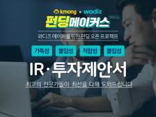 [크몽X와디즈 펀딩메이커스] 성공필수IR PR,  투자제안서 컨설팅 해드립니다.