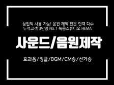 [누적고객 3만명! HEMA studio] 징글/BGM/CM송/선거송 제작해드립니다.