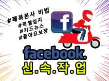 *35%할인* 페이스북 본사 비법 꿀Tip으로 시/선/강/탈 광고 제작해드립니다.