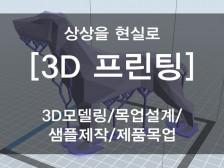 [현실구현] 3D프린팅 대행작업/목업설계/3D프린터/3D프린트/3D출력해드립니다.