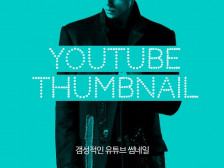 갬성있는 유튜브 썸네일 제작해드립니다.