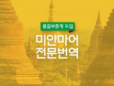 #미얀마어 전문 번역해드립니다.