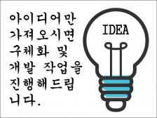 [ODM] 아이디어구현 테스트보드 설계 및 제작드립니다.