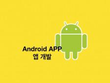 학부수준 안드로이드 앱 개발해드립니다.
