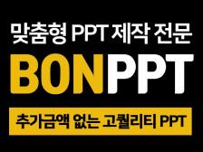 [추가금액없음] 맞춤 PPT 템플릿+그래픽+차트+표+리서치를 활용해 PPT를 만들어드립니다.