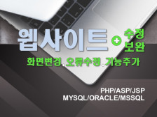 PHP/ASP/JSP/Jquery 기반의 웹사이트 수정 및 기능 추가 개발 해드립니다.