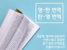 [번역] 영-한 / 한-영, 자연스럽고 읽기 쉽게 번역해드립니다.