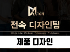귀사의 전속 디자인팀 모어댄디자인의 제품 디자인을 제공드립니다.