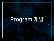 C/C++/Java/MFC/C#/WPF 프로그램 개발해드립니다.