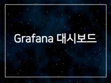 Grafana (그라파나) 대시보드 구축 및 구성해드립니다.