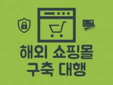 Shopify/BigCommerce(쇼피파이/빅커머스) 해외 쇼핑몰/결제시스템을 구축해드립니다.