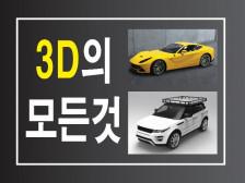 3D모델링,2D3D변환,동영상제작,시제품제작드립니다.