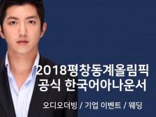 2018평창동계올림픽 공식 한국어 아나운서가 오디오와 비디오의 만족감을 전해드립니다.