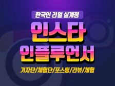 인스타그램 한국인 인플루언서 모집 해드립니다.