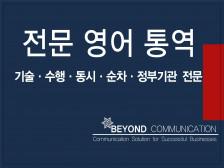 믿을 수 있는 김남호 통역사, 전문적인 영어통역 해드립니다.