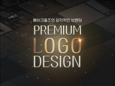 [브랜딩을 디자인하다] 감각적인 스토리텔링 브랜드 로고 디자인 제작 해드립니다.