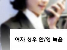저렴한 가격, 신뢰감가는 목소리로 한국어 영어 녹음 해드립니다.