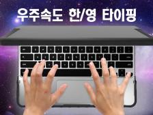 한글/영문 원고 타이핑 해드립니다.