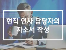 [대기업/중견기업/스타트업] 자소서 작성해드립니다.