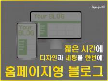 블로그디자인, 홈페이지형 블로그, 블로그제작 및 세팅 해드립니다.