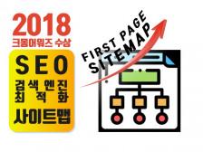 크몽어워즈:검색엔진최적화(SEO)를 위한 사이트맵을드립니다.