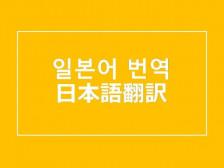 정확하고 신속한 일본어 번역을 보여드립니다.