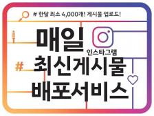 크몽 최우수상]인스타그램 매일 최신게시물 포스팅 업로드 해드립니다.